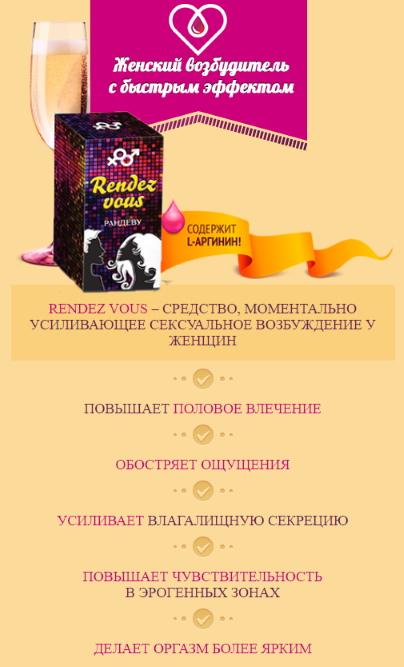 купить женский возбудитель в белгороде