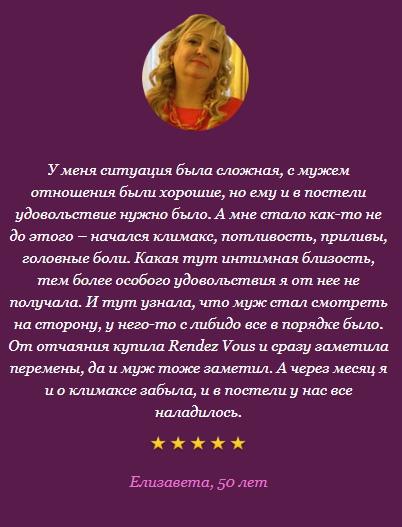 женский возбудитель саратов