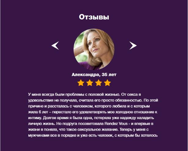 женский возбудитель Зеленогорск